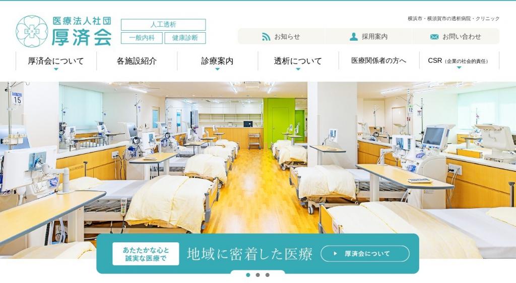 医療法人社団 厚済会