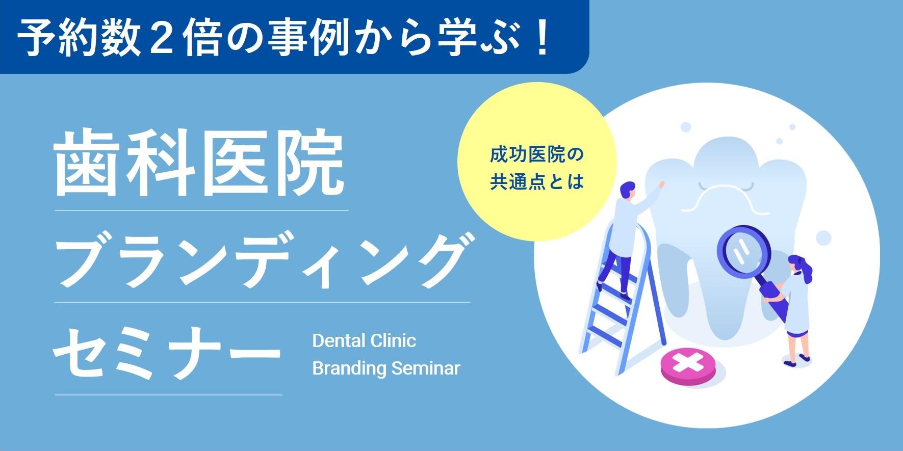 予約数2倍の事例から学ぶ!歯科医院ブランディングセミナー